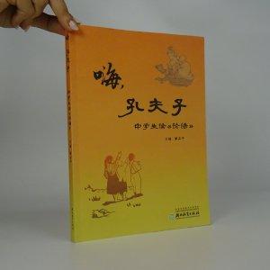 náhled knihy - 嗨,孔夫子 中学生读《论语》 (Učebnice čínštiny pro střední školu)