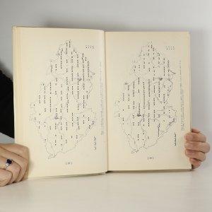 antikvární kniha Výroční obyčeje. Současný stav a proměny, 1982