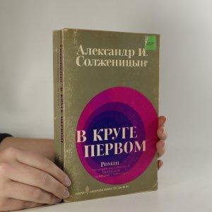 náhled knihy - В круге первом. (V kruhu prvním)