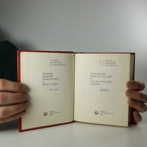 antikvární kniha Kapesní slovník česko-ruský a rusko-český, 1984
