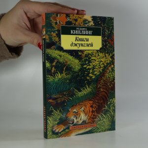 náhled knihy - Книги джунглей (Knihy džunglí)