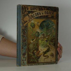 náhled knihy - Въ царствѣ лѣсовъ и полей (V království lesů a polí)