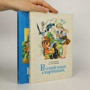 náhled knihy - Русский язык в картинках. (Ruský jazyk v obrázcích. 1. a 2. díl, 2 svazky)