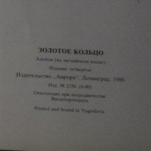 antikvární kniha The Golden Ring, 1983