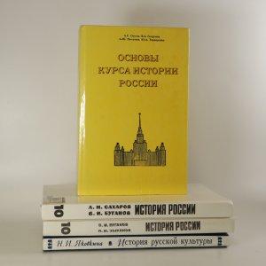 náhled knihy - Knihy a učebnice o ruské historii v ruštině (4 svazky, viz foto)