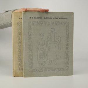 náhled knihy - Нариси з исторiї костюмiв 1.-2. díl. (Střihy historických oděvů, 2 svazky)