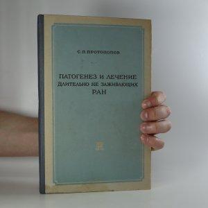 náhled knihy - Патогенез и лечение длительно не заживающих ран (Patogeneze a léčba nehojících se ran)
