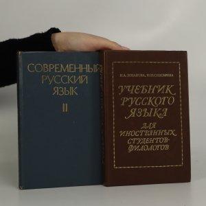 náhled knihy - 2x učebnice ruského jazyka (viz poznámka)