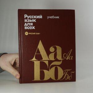 náhled knihy - Русский язык для всех (Ruský jazyk pro všechny)