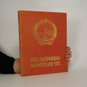 náhled knihy - Бугд Найрамдах Монгол Ард Улс (Mongolská republika)