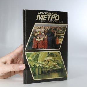 náhled knihy - MOCKOBCKOE METPO (Moskevské metro)