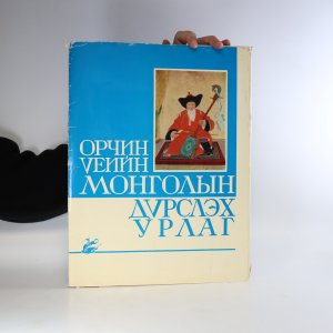 náhled knihy - Монголын орчин үеийн дүрслэх урлаг (Moderní mongolské výtvarné umění. 50 reprodukcí, chybí č. 38)